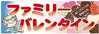 ファミリーバレンタイン パネル No.60601(受注生産)