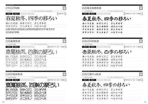 『和文フリーフォント250 - 豊富な作例ですぐに使いこなせる!(CD-ROM付き)』の1枚目の画像