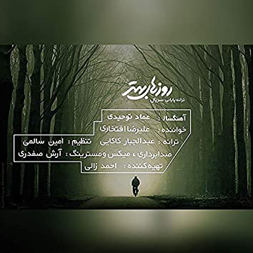 Roozhaye Behtar