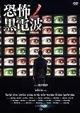 恐怖ノ黒電波[DVD]