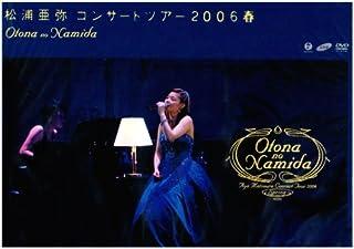 松浦亜弥コンサートツアー2006春~OTONA no NAMIDA~ [DVD]