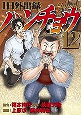 1日外出録ハンチョウ(12) (ヤングマガジンコミックス) Kindle版