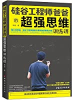 Super Thinking Training of the Engineer Father in the Silicon Valley (Chinese Edition)