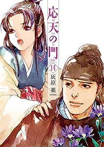 応天の門 14巻: バンチコミックス
