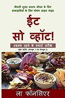 Eat So What! Swasth Rehne ke Smart Tarike (Full version) Full Color Print