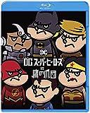 DCスーパーヒーローズ vs 鷹の爪団 ブルーレイ&DVDセット[Blu-ray/ブルーレイ]