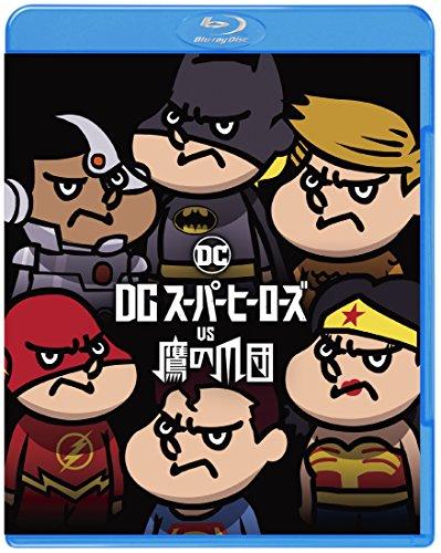 DCスーパーヒーローズ vs 鷹の爪団 ブルーレイ&DVDセット(2枚組) [Blu-ray]