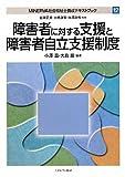 障害者に対する支援と障害者自立支援制度 (MINERVA社会福祉士養成テキストブック)