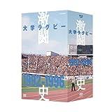 大学ラグビー激闘史 1992年度~1996年度 DVD-BOX 全5枚セット