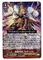 カードファイトヴァンガードG 第9弾「天舞竜神」 / G-BT09 / 003 聖霊熾天使 アルティエル RRR