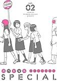 スペシャル 2 (torch comics)