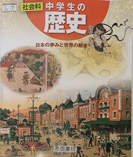 社会科中学生の歴史 [平成28年度改訂]―日本の歩みと世界の動き