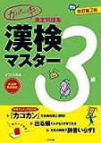 カバー率測定問題集 漢検マスター3級 改訂第2版