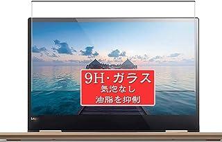 Sukix ガラスフィルム 、 Lenovo Yoga 720 13 13.3インチ 向けの 有効表示エリアだけに対応 強化ガラス 保護フィルム ガラス フィルム 液晶保護フィルム シート シール 専用( 非 ケース カバー ) 修繕版