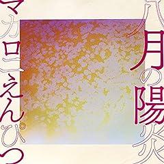 マカロニえんぴつ「八月の陽炎」のCDジャケット