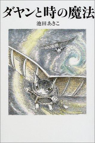 ダヤンと時の魔法 (Dayan in Wachifield (3))