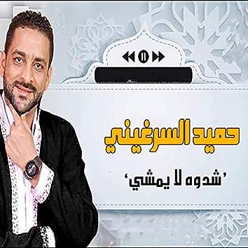Chdouh La Ymchi