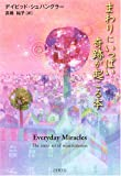 まわりにいっぱい奇跡が起こる本