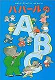 ババールのA・B・C (児童図書館・絵本の部屋)