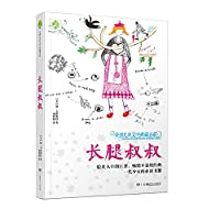 Global Children's Literature Collection Book Series: Daddy Long Legs(Chinese Edition)