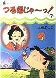 つる姫じゃ~っ! 7 (中公コミックス・スーリ)