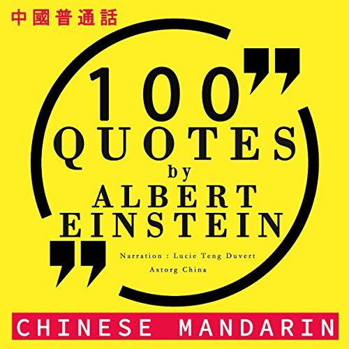 100 quotes by Albert Einstein in Chinese Mandarin cover art