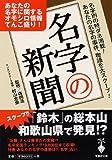 名字の新聞 (宝島社文庫)
