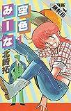 空色みーな(1)【期間限定 無料お試し版】 (少年ビッグコミックス)
