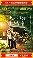 『サンドラの小さな家』2021年4月2日(金)公開、映画前売券(一般券)(ムビチケEメール送付タイプ)
