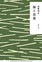 表紙: 海と毒薬 (角川文庫) | 遠藤 周作