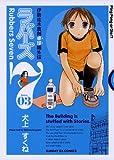ラバーズ7(3) (サンデーGXコミックス)