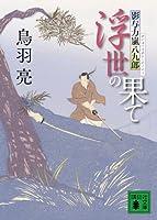 浮世の果て 影与力嵐八九郎 (講談社文庫)