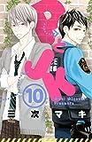 PとJK(10) (別冊フレンドコミックス)