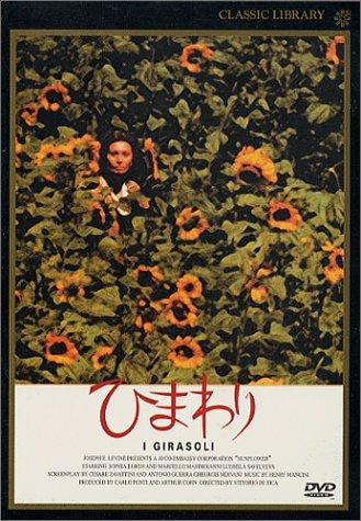 ひまわり デジタルリマスター版 [DVD]