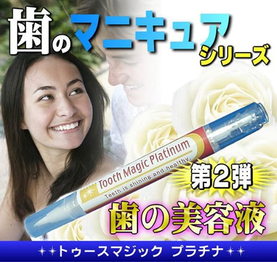 機関車ラウンジキロメートルトゥースマジック プラチナ(歯のホワイトニング美容液)