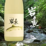 今代司酒造 純米大吟醸 【岩魚(イワナ)】 720ml 桐箱入り