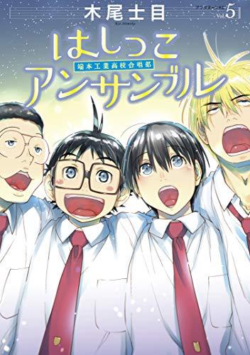 はしっこアンサンブル(5) (アフタヌーンコミックス) Kindle版