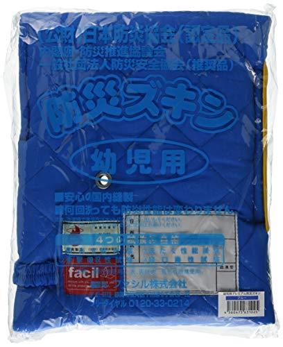 ファシル 防災頭巾 幼児用 プレミアム ブルー 8064