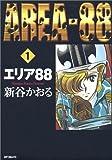 エリア88 1 (MFコミックス―フラッパーシリーズ)