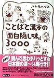 ことばと漢字の「面白隠し味」3000 (講談社プラスアルファ文庫)
