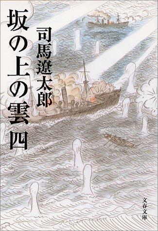 新装版 坂の上の雲 (4) (文春文庫)