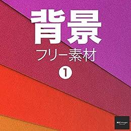 [BEIZ images]の背景 フリー素材 1 無料で使える写真素材集 BEIZ images (ベイツ・イメージズ)