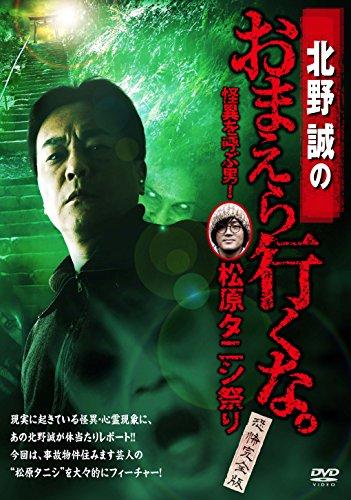 北野誠のおまえら行くな。 怪異を呼ぶ男!松原タニシ祭り ~恐怖完全版~ [DVD]
