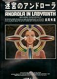 迷宮のアンドローラ