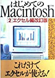 はじめてのMacintosh〈2 エクセル編〉