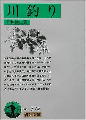 川釣り (岩波文庫)