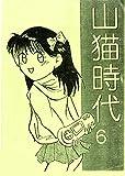 LYNX BOOK 6 (Japanese Edition)