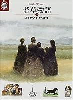 若草物語〈下〉 (名作再発見シリーズ)