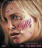 タリーと私の秘密の時間[Blu-ray/ブルーレイ]