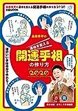 島田秀平の運命を変える開運手相の作り方2020